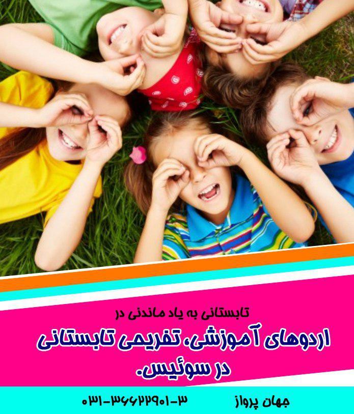 تور تفریحی و آموزشی ویژه دانش آموزان تابستان ۹۸