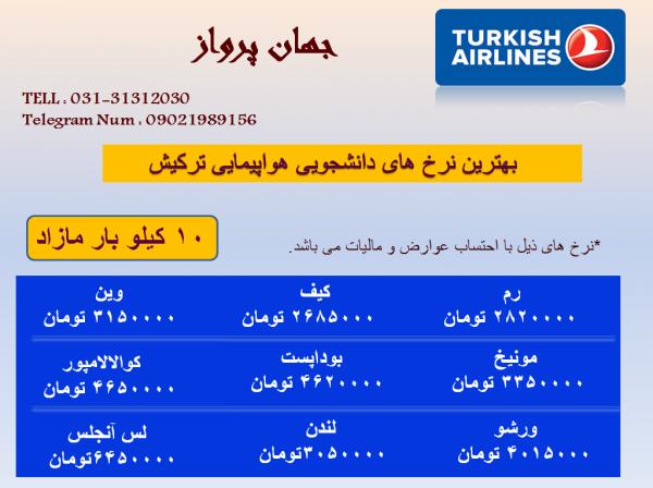 نرخ های ویژه دانشجویی هواپیمایی ترکیش