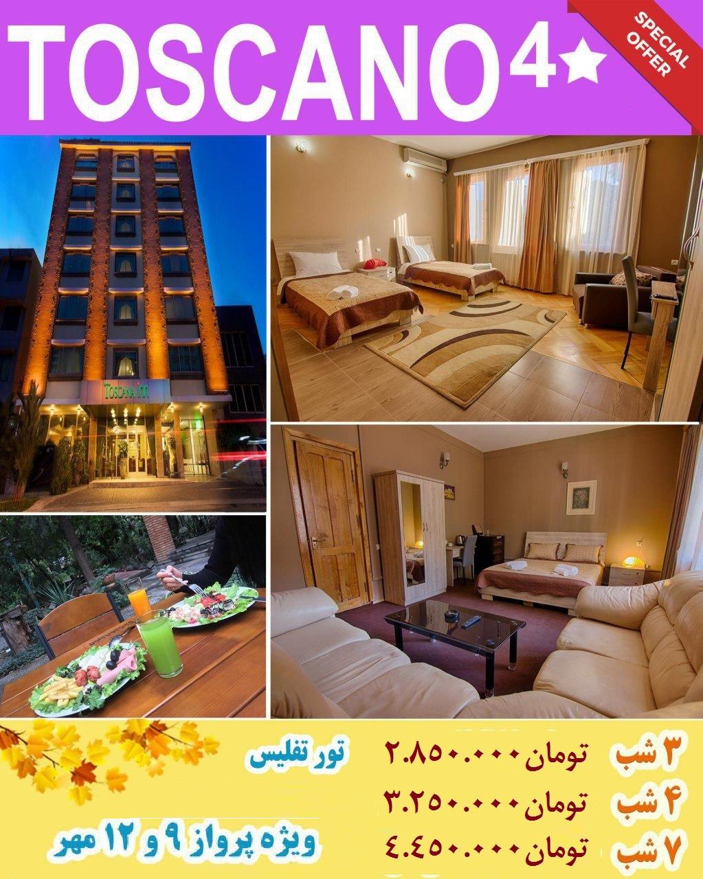 تور ویژه گرجستان از اصفهان ۹ مهر۹۷