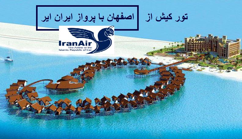 تور کیش از اصفهان ویژه ۲۳ آذر ماه با پرواز ایران ایر