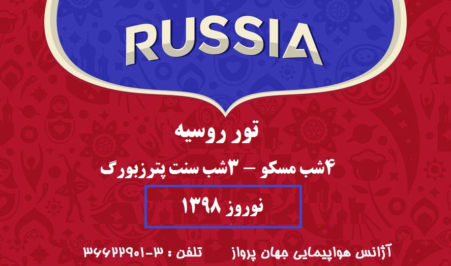تور روسیه(مسکو + سنت پترزبورگ) ویژه نوروز ۹۸