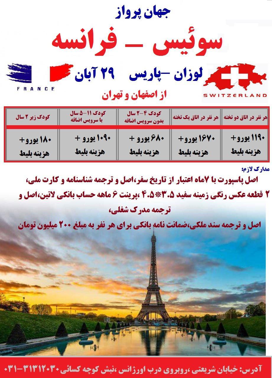 تور فرانسه + سوئیس از اصفهان و تهران ۲۹ آبان ۹۸