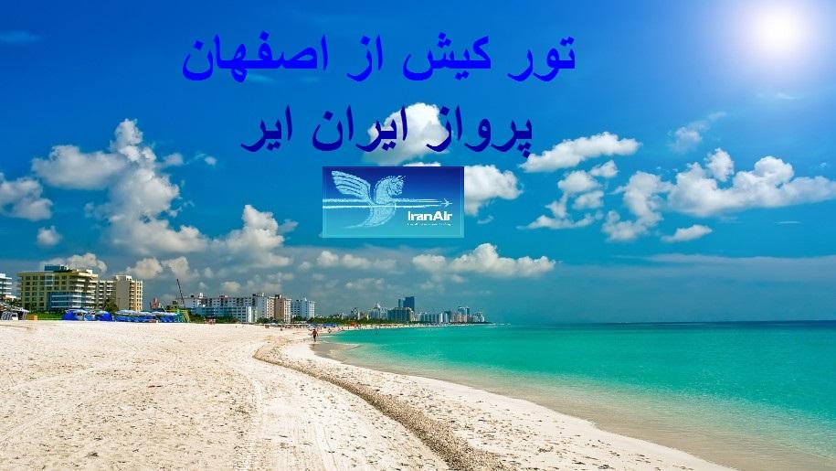 تور کیش از اصفهان ویژه۲۱ دی ماه(۴شب) با پرواز ایران ایر