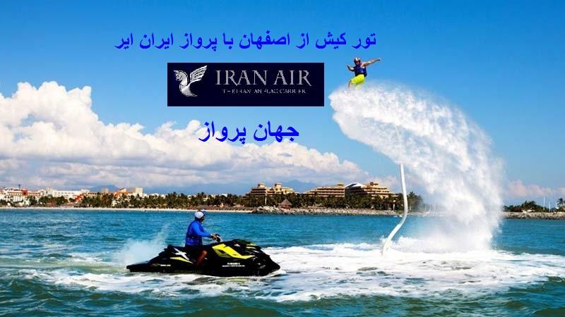 تور کیش 3شب از اصفهان ویژه 22 مرداد98 با پرواز ایران ایر