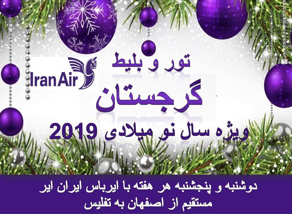 بلیط و تور گرجستان(تفلیس) – ویژه نیمه اول دی ماه(سال نو میلادی۲۰۱۹)از اصفهان