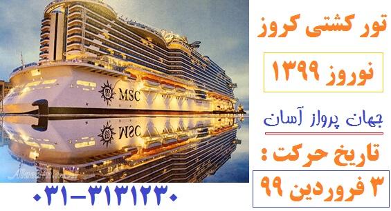تور کشتی کروز اروپا نوروز 99 از اصفهان و تهران با کشتی کروز MSC Grandiosa-جهان پرواز آسان