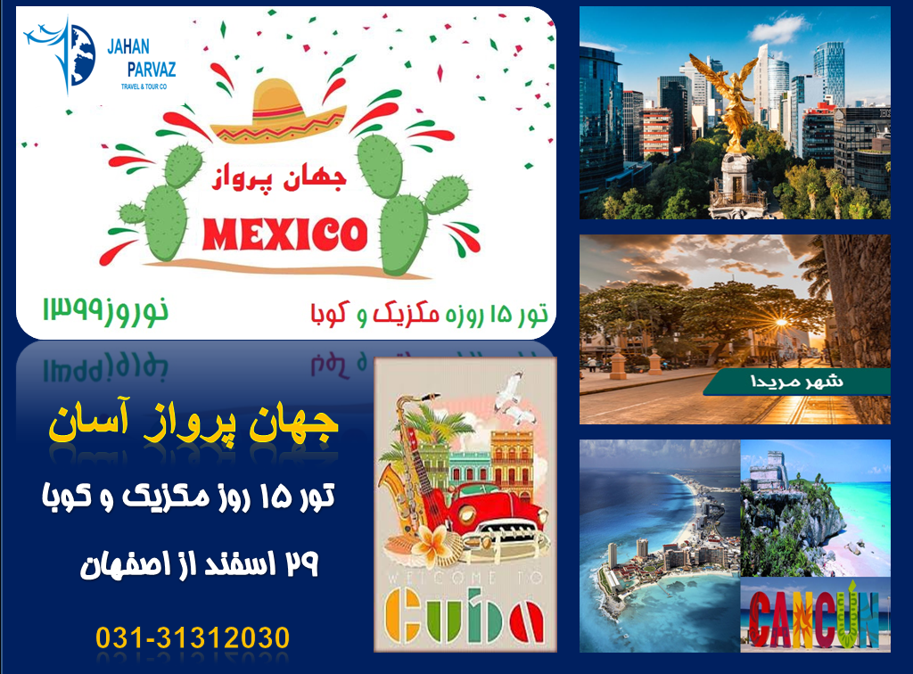 تور 15 روز مکزیک و کوبا از اصفهان ویژه نوروز99-جهان پرواز- MEXICO & CUBA