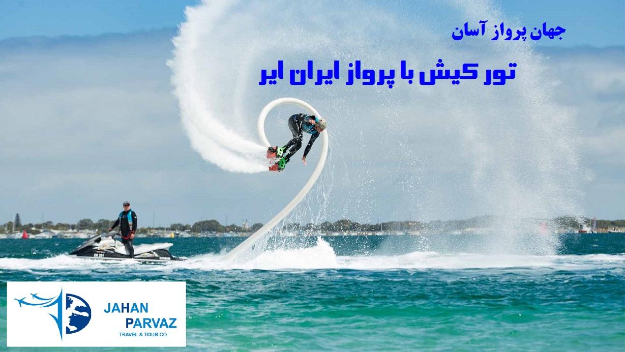 تور جزیره کیش از اصفهان  -۲۷ دی ۹۸ با ایران ایر