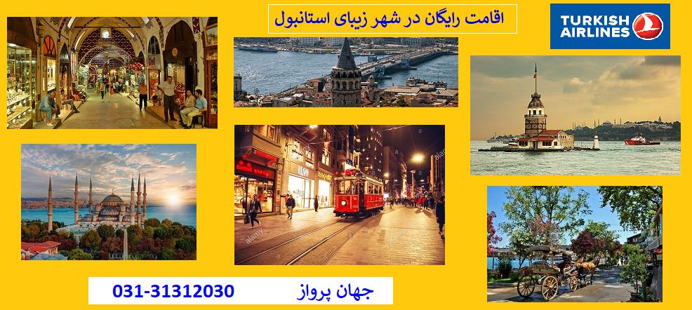 اقامت رایگان در شهر زیبای استانبول