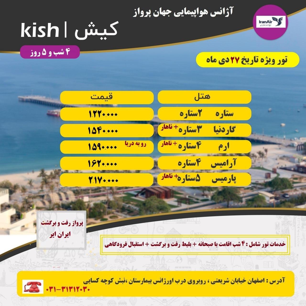 تور ویژه کیش از اصفهان -۲۷ دی ۹۸-جهان پرواز آسان