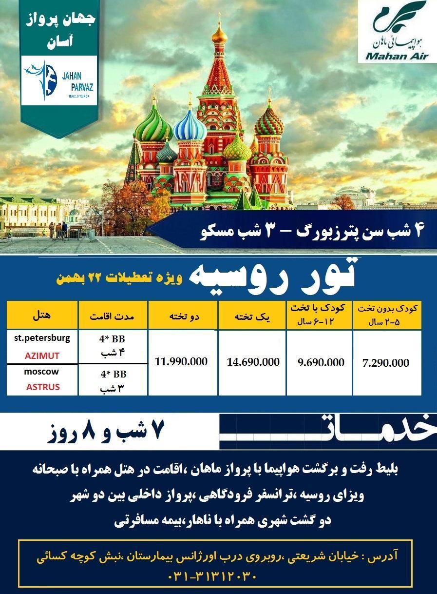 تور سن پترزبورگ – مسکو از تهران ویژه تعطیلات بهمن ۹۸(۷ شب و ۸ روز)