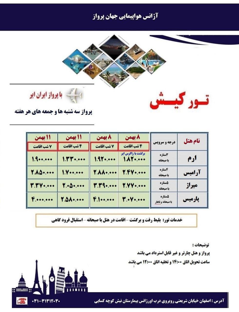 تور جزیره کیش با پرواز ایران ایر از اصفهان ویژه بهمن 98