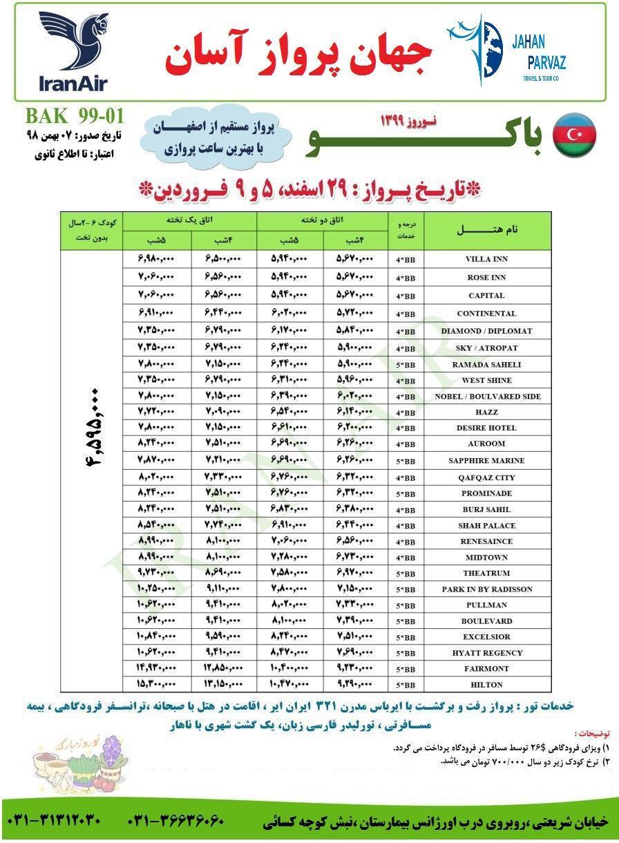 تور باکو از اصفهان ویژه نوروز99-جهان پرواز-با پرواز مدرن 321 ایران ایر