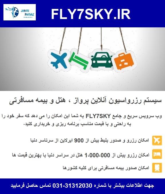 خرید اینترنتی بلیط هواپیما ، رزرو هتل و صدور بیمه مسافرتی