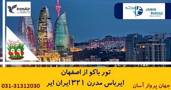 تور نوروزی باکو از اصفهان-نوروز 99 با پرواز ایران ایر از اصفهان