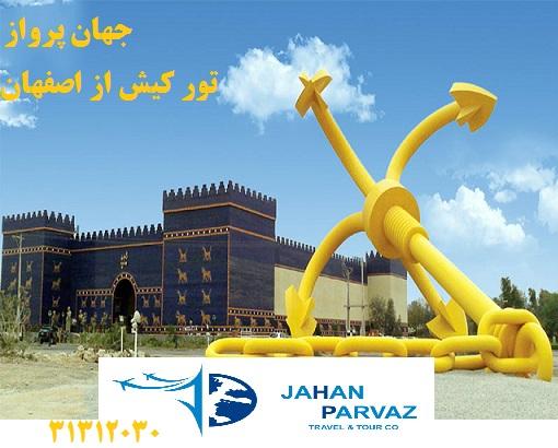 تور کیش با پرواز ایران ایر از اصفهان-نرخ ویژه و لحظه آخری کیش -جهان پرواز