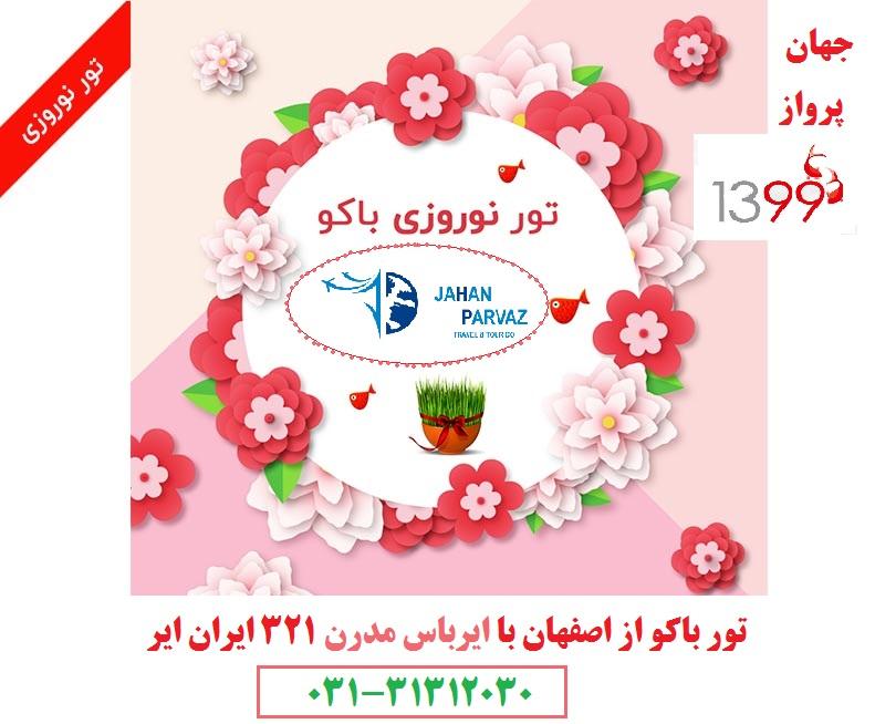 باکو از اصفهان در نوروز99 با پرواز مدرن 321 ایران ایر-جهان پرواز