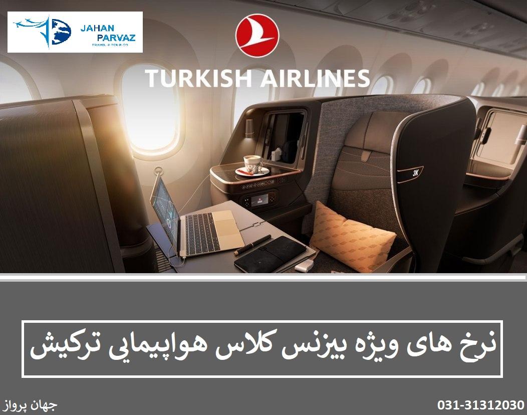نرخ های ویژه بیزنس کلاس هواپیمایی ترکیش