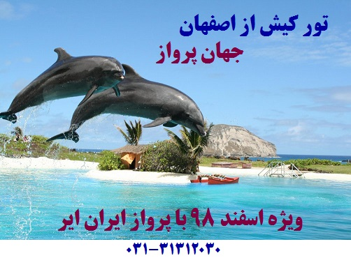تور کیش از اصفهان با پرواز ایران ایر-هما ویژه اسفند ۹۸-جهان پرواز