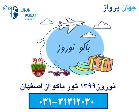 تور توروزی باکو از اصفهان -جهان پرواز آسان ویژه نوروز۱۳۹۹-نرخ ویژه