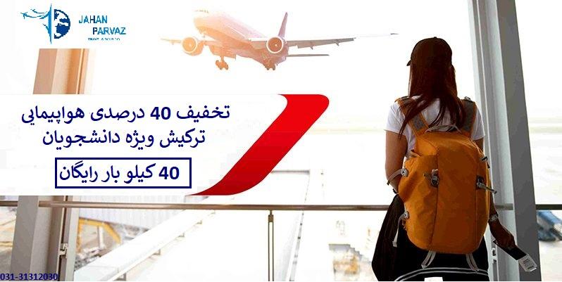 تخفیف ۴۰ درصدی هواپیمایی ترکیش مخصوص دانشجویان
