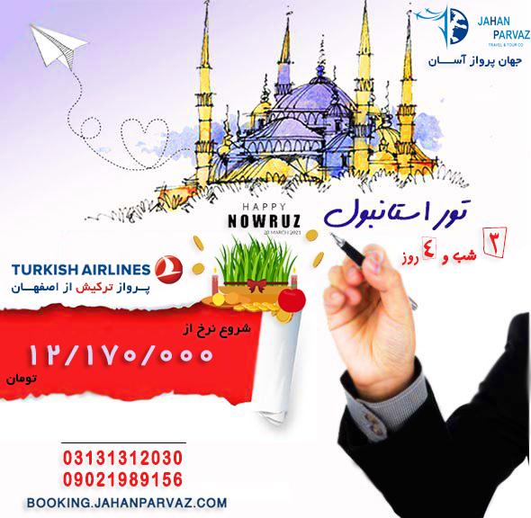 تور ترکیه ویژه نوروز 1400 _ استانبول از اصفهان با ترکیش _ جهان پرواز