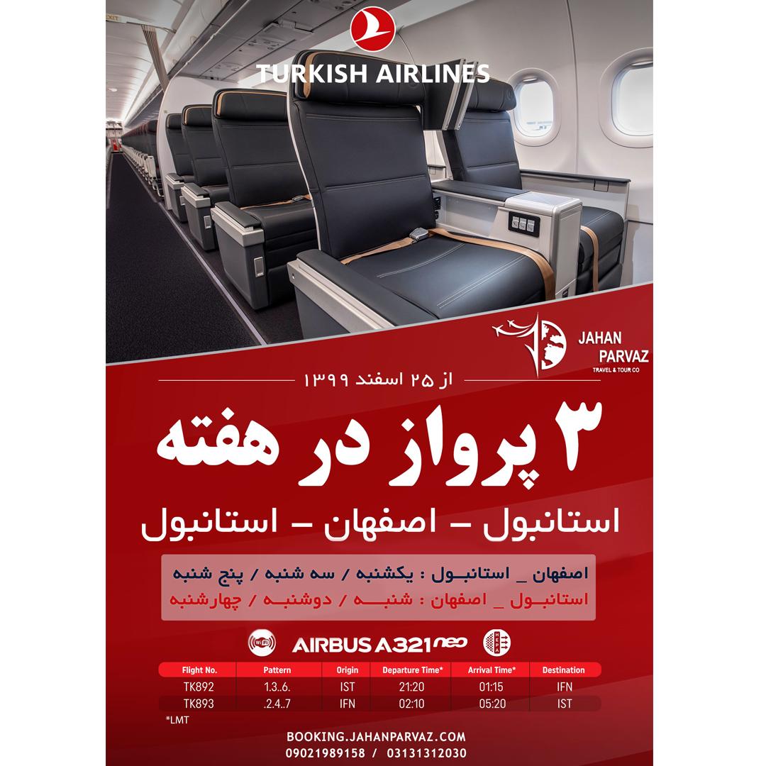 **اطلاعیـــه** افزایش پرواز های ترکیش در مسیر استانبول از اصفهان _ جهان پرواز