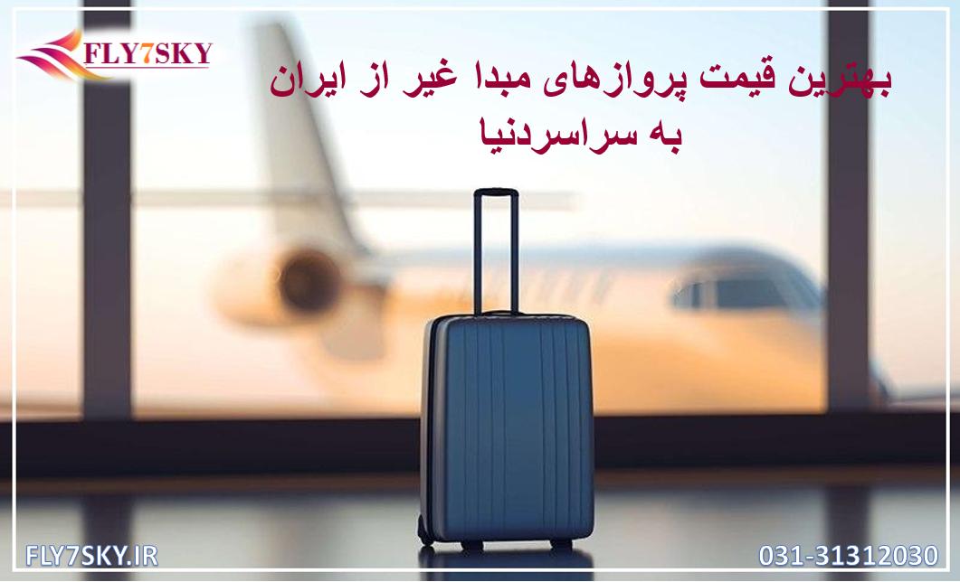 بهترین قیمت پرواز های مبدا غیر از ایران