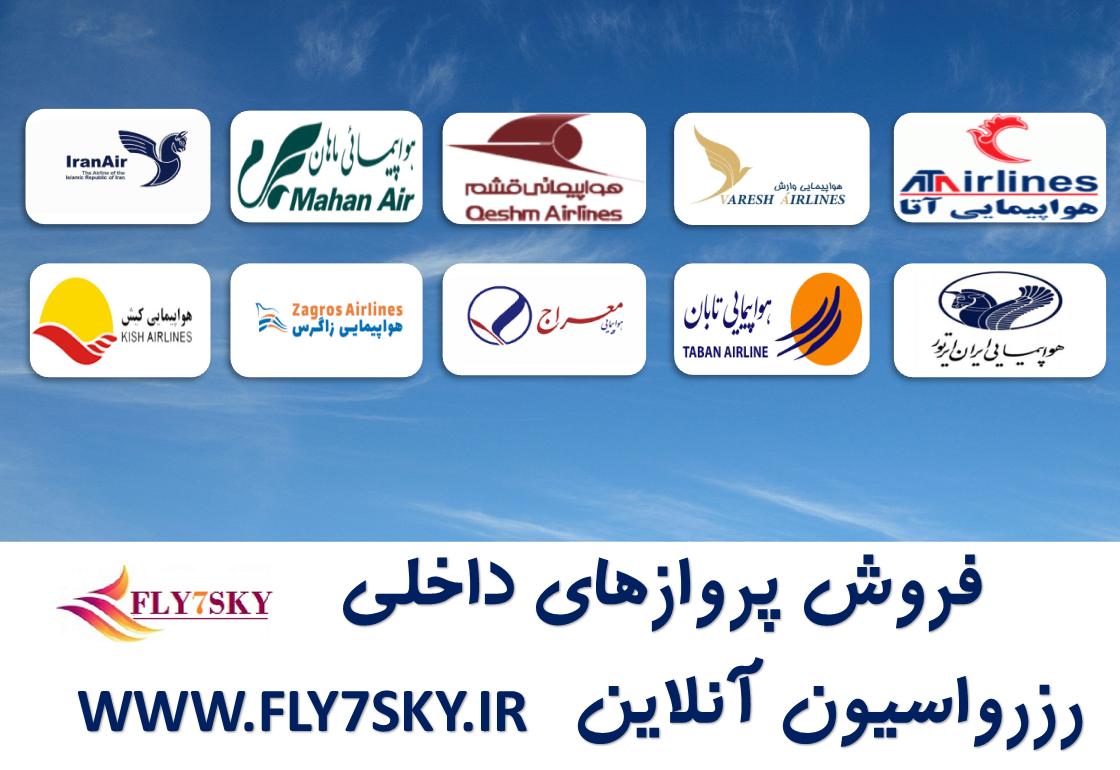 خرید انلاین پرواز های داخلی www.fly7sky.ir
