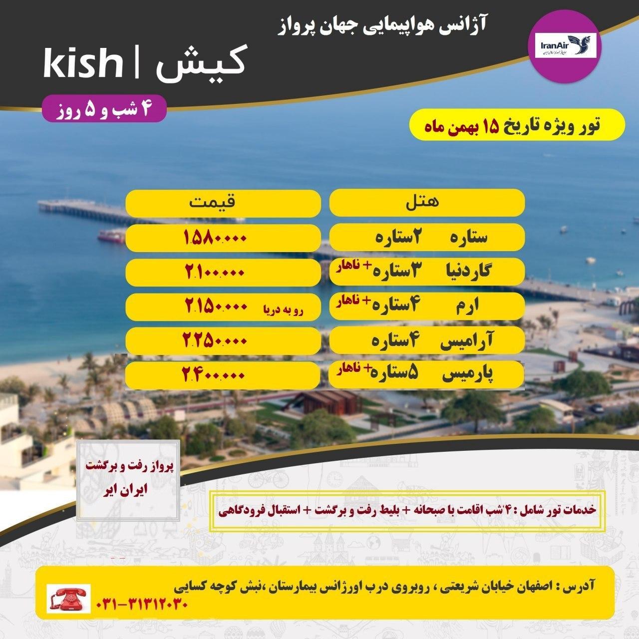 تور کیش از اصفهان 15 بهمن 98 با ایران ایر-جهان پرواز