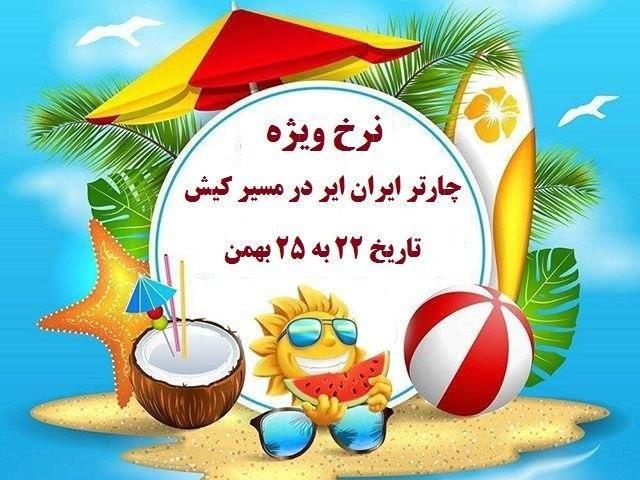نرخ ویژه چارتر ایران ایر کیش از اصفهان – ویژه 22 به 25 بهمن-جهان پرواز آسان