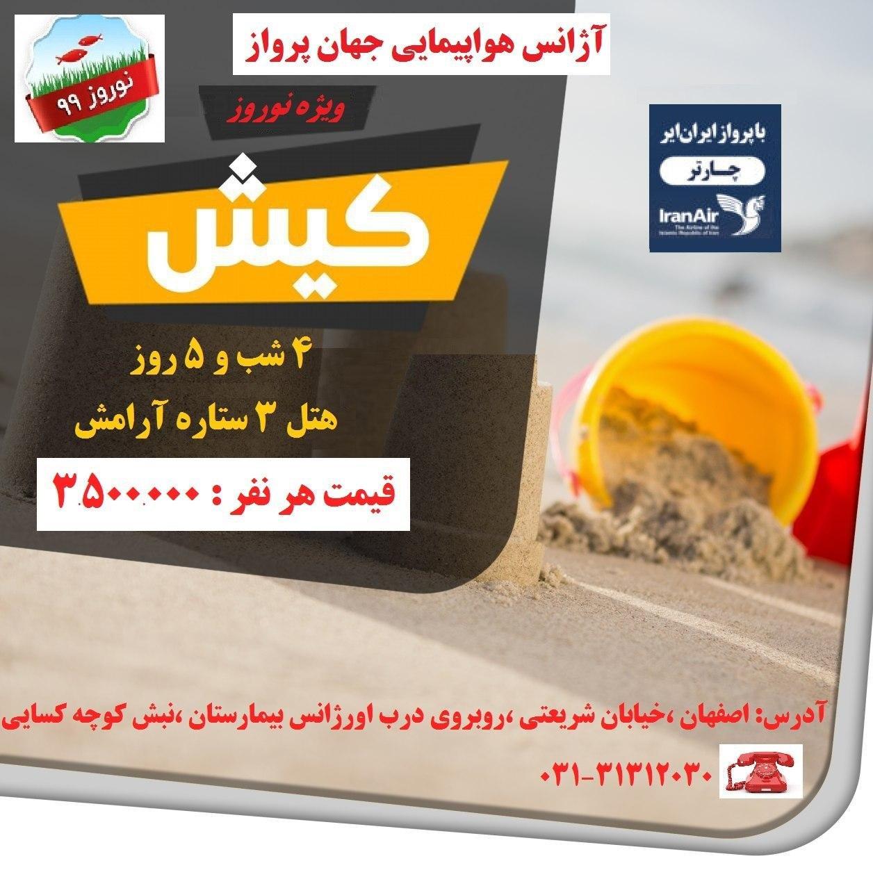 تور کیش ویژه نوروز1399 از اصفهان با ایران ایر-هما