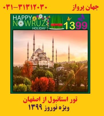 استانبول از اصفهان با ترکیش نوروز99-جهان پرواز