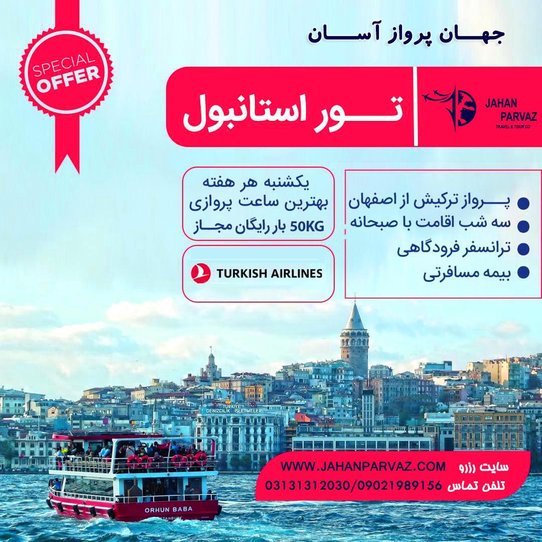 تور استانبول ویژه اسفند 99 از اصفهان با پرواز ترکیش_جهان پرواز