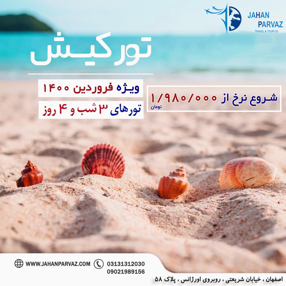 تور کیش از اصفهان ویژه فروردین 1400_جهان پرواز