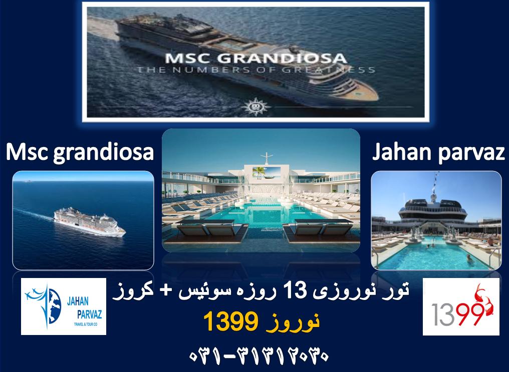 تور اروپا – کشتی کروز (MSC grandiosa) + سوئیس از اصفهان در نوروز99