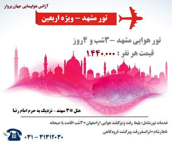 تور مشهد  از اصفهان ویژه تعطیلات اربعین