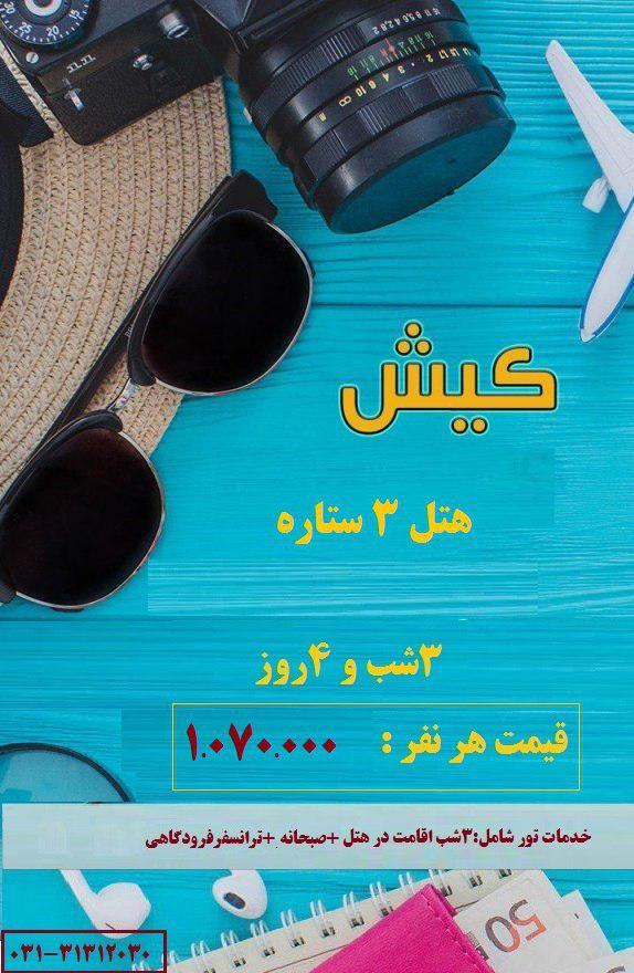 تور و پرواز چارتر کیش از اصفهان نرخ ویژه 23 مهر 98