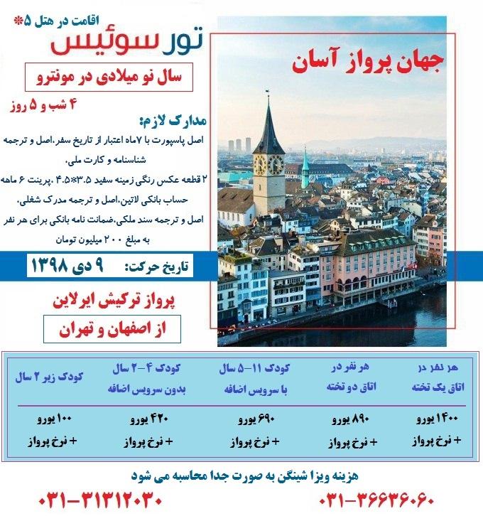 تور سوئیس 4 شب و 5 روز هتل 5* در مونترو ویژه سال نو میلادی از اصفهان-تهران-شیراز -تبریز-مشهد