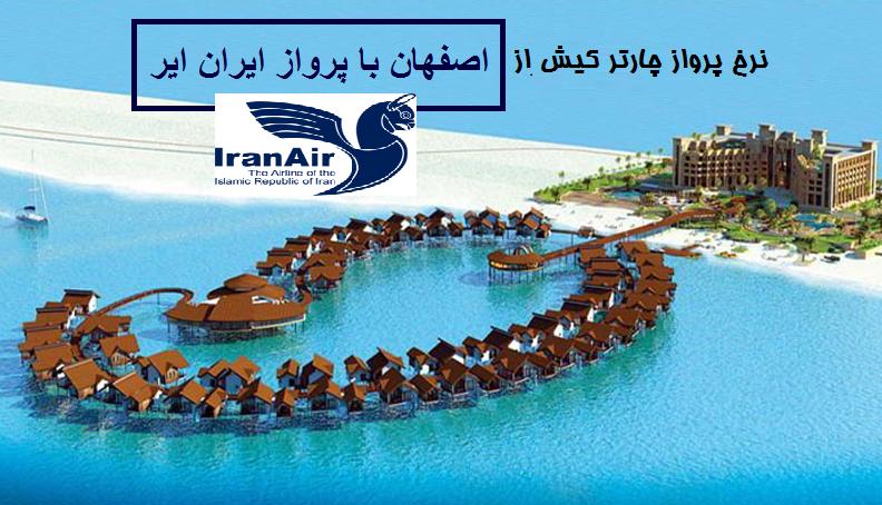 تور جزیره کیش از اصفهان با پرواز ایران ایر-هما (15 بهمن 98)