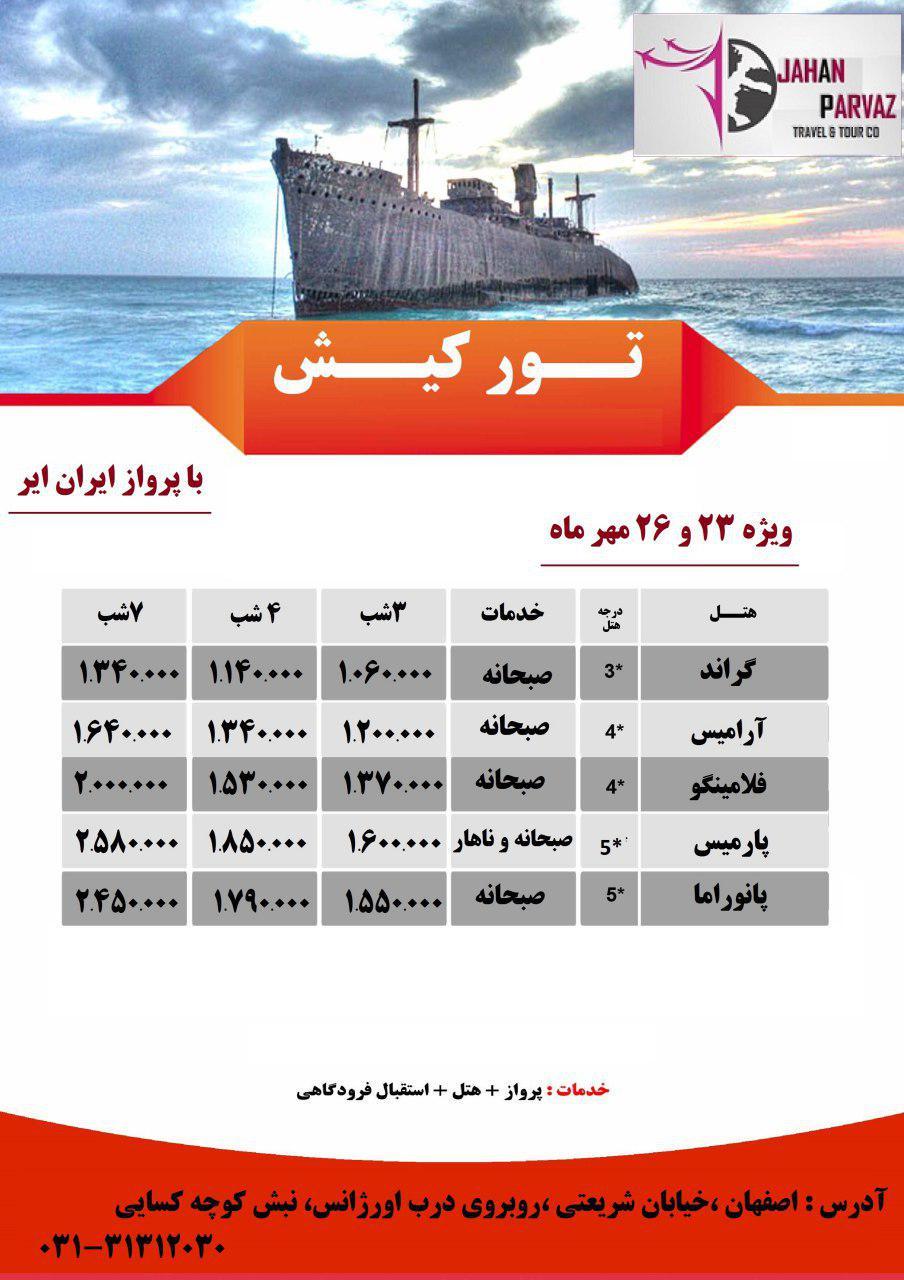 پرواز و تور کیش از اصفهان با ایران ایر ویژه 23 و 26 مهر ماه