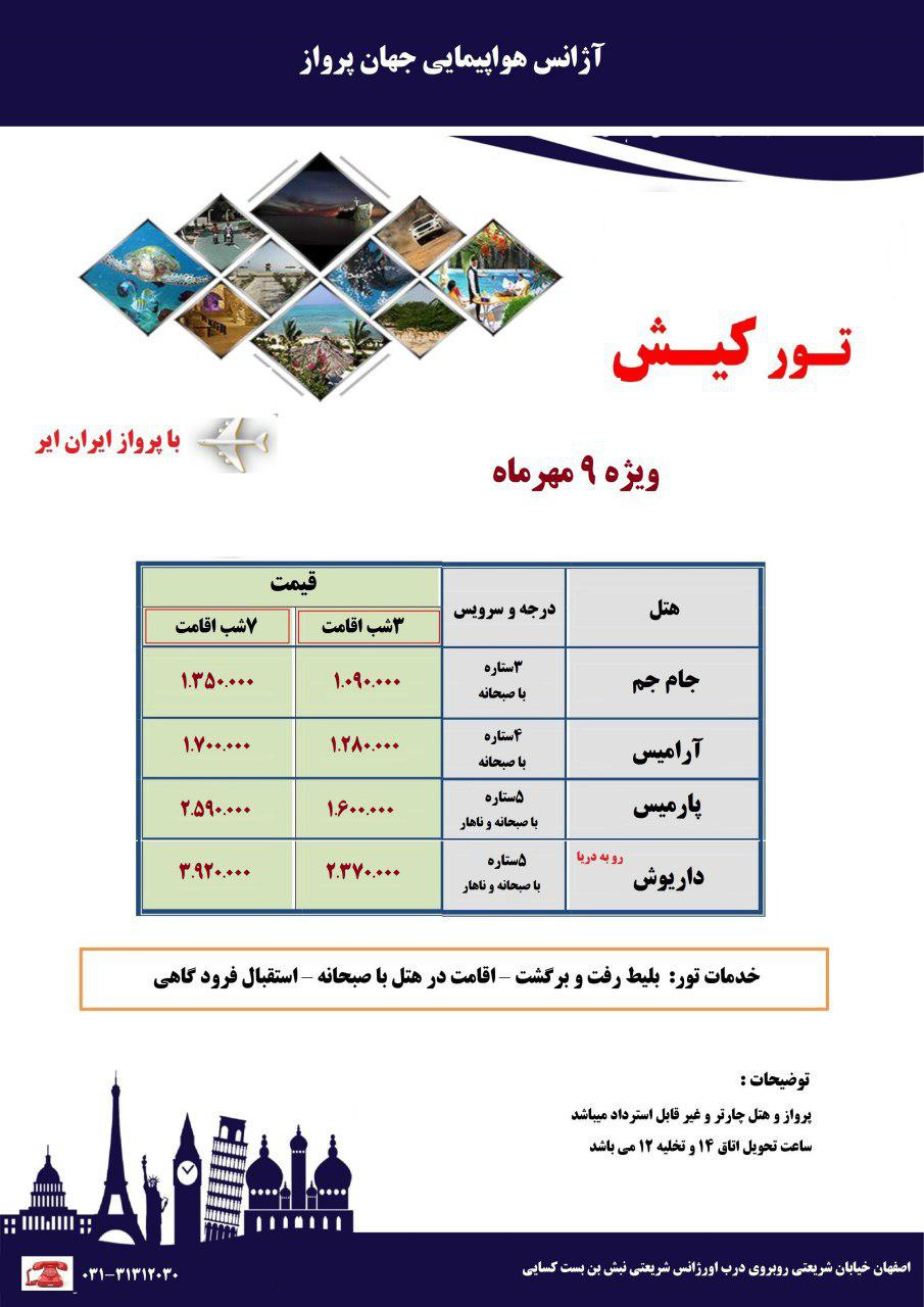 تور کیش از اصفهان ویژه 9 مهر 98 با پرواز ایران ایر