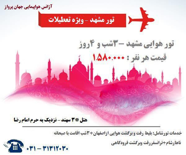 تور مشهد از اصفهان ویژه 16 شهریور 98