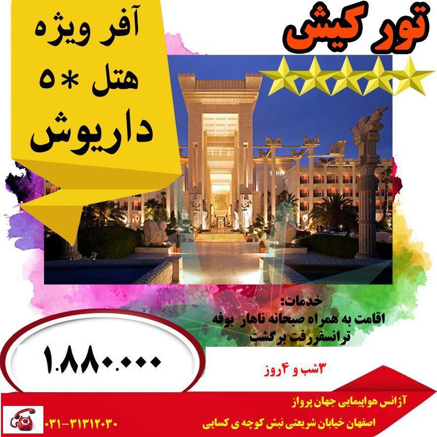 تور کیش از اصفهان هتل 5* داریوش ویژه 7 مهر 98