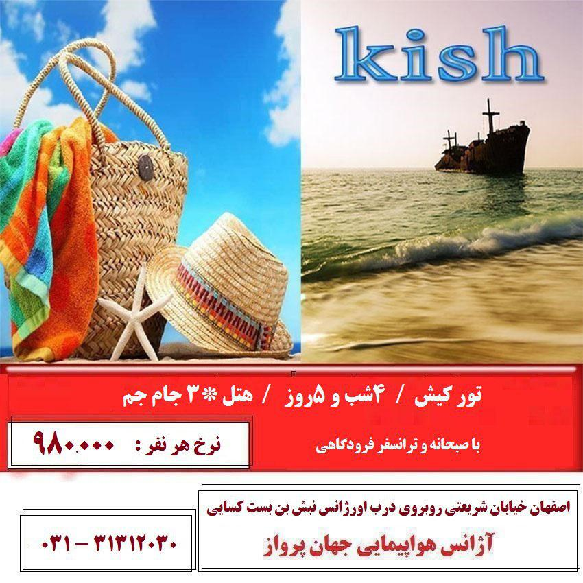تور کیش از اصفهان ویژه پرواز12 مهر 98