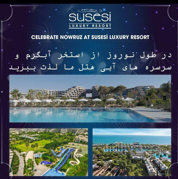 تور ویژه آنتالیا از اصفهان ویژه نوروز با پیشنهاد هتل ۵* SUSESI LUXURY RESORT