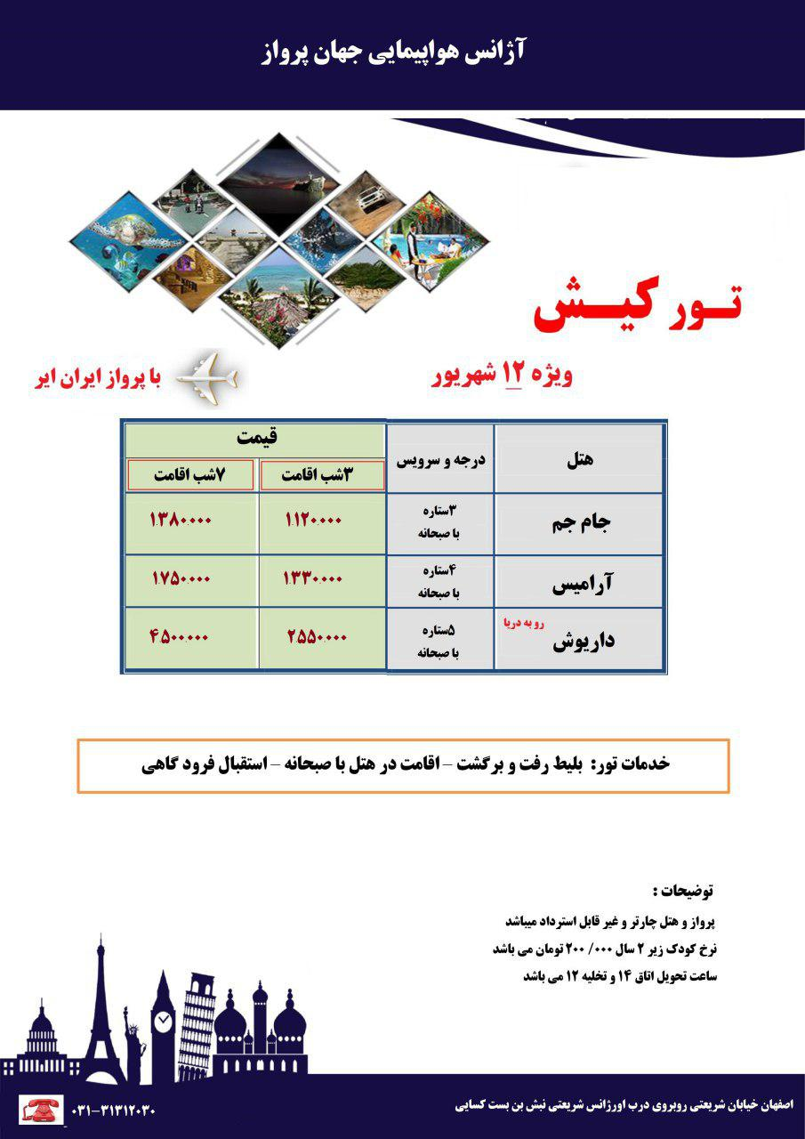 تور و بلیط کیش از اصفهان با پرواز ایران ایر 12 شهریور 98