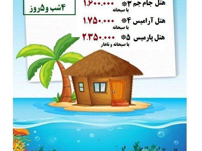 نرخ ویژه جزیره زیبای کیش از اصفهان پرواز 7 آبان 98 -چارتر ایران ایر اطلاعات هتل و تور کیش از اصفهان