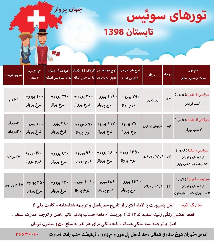 تورهای سوئیس از  اصفهان وتهران  -تابستان 98