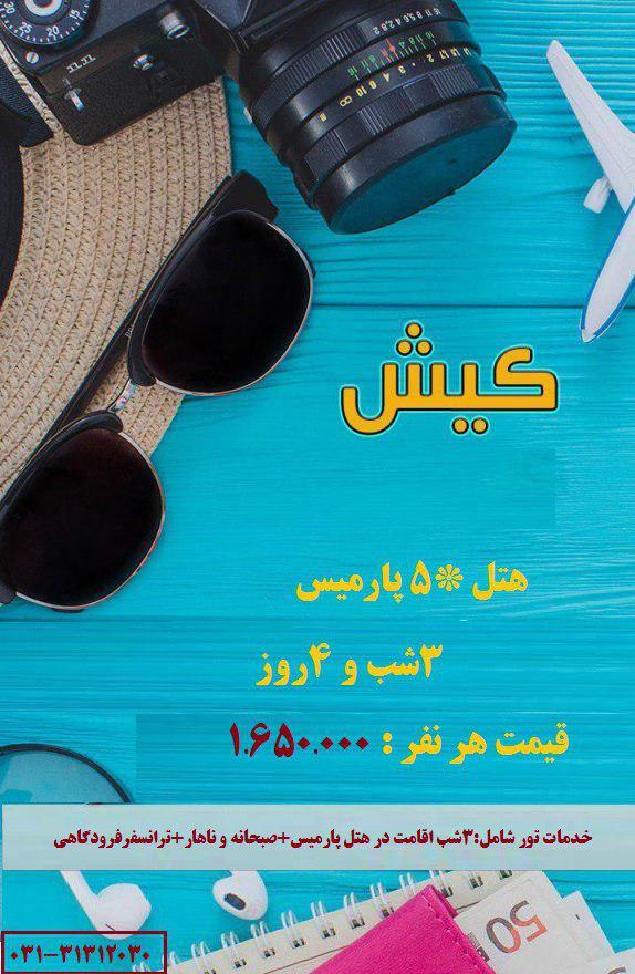 نرخ ویژه تور کیش از اصفهان ویژه 5 مهر 98